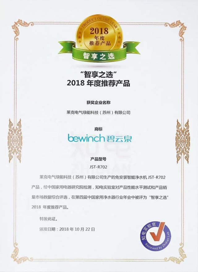 实至名归:碧云泉免安装智能净水机斩获2018智享之选年度推荐产品